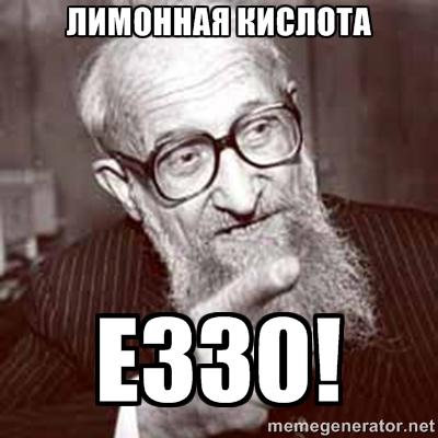 Лимонная кислота — Е330!
