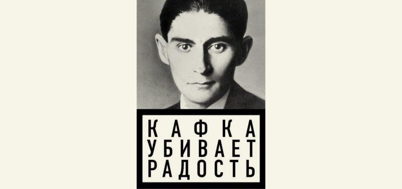 Здесь нарисован Кафка